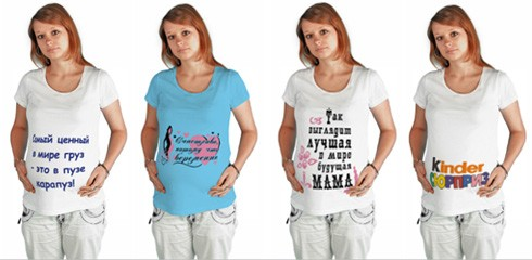 Смешные и прикольные футболки для беременных с цитатами и поговорками фото