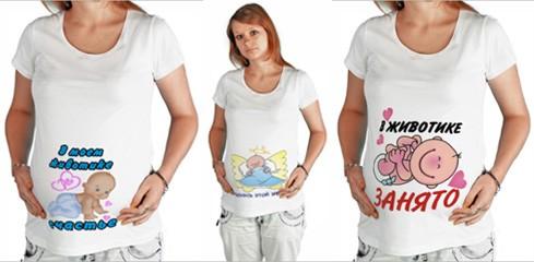 Смешные прикольные футболки для беременных с приколами в виде забавных картинок фото