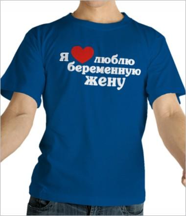 Смешные прикольные футболки для будущих пап фото
