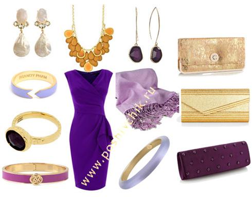 С чем носить вечернее фиолетовое платье дополнительные цвета