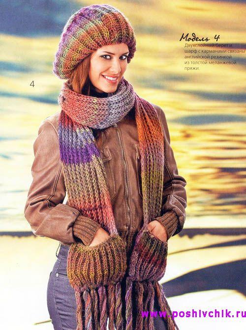 Двухслойный берет и шарф с карманами связаны из толстой меланжевой пряжи