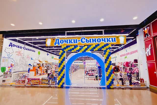 Сеть детских магазинов «Дочки-Сыночки» отмечает 21 год на рынке детских товаров