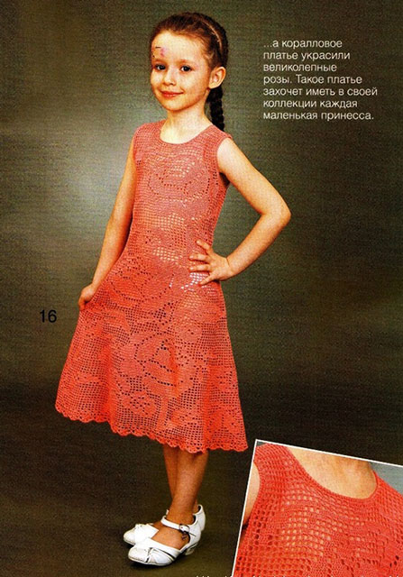 Коралловое платье для девочки