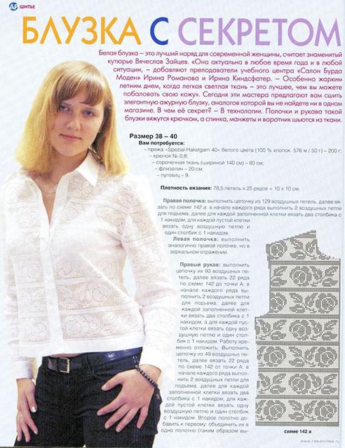 Рубашка-блуза с тканевыми вставками