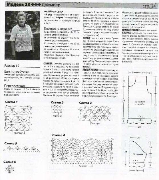 Схемы вязания, выкройка