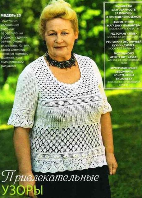 Привлекательные узоры на белой блузе-кофточке для пышных дам