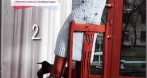 Платье-свитер Голубое обаяние