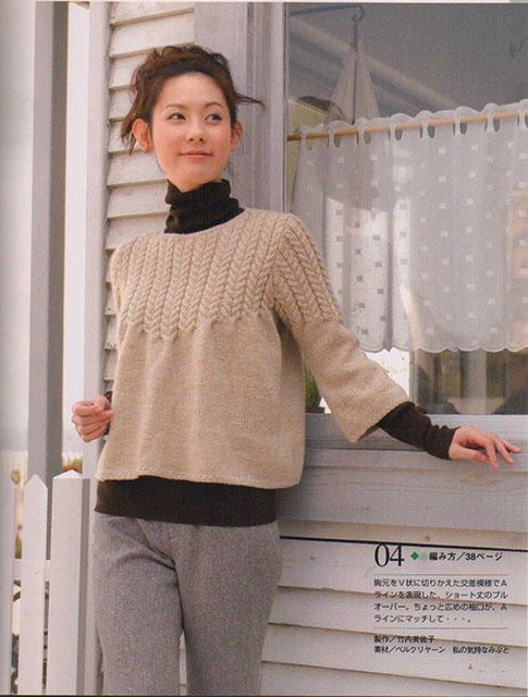 Бежевый свитер от японских дизайнеров