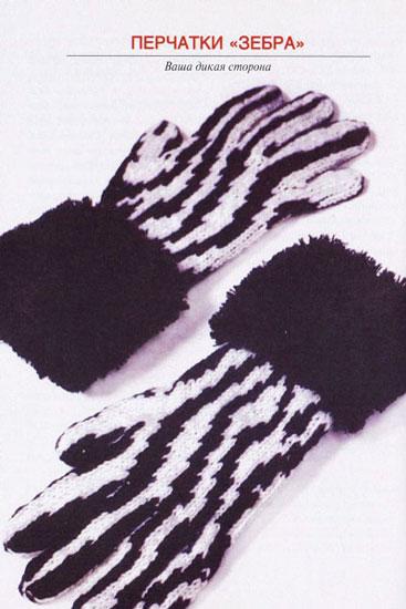 Перчатки с узором Зебра