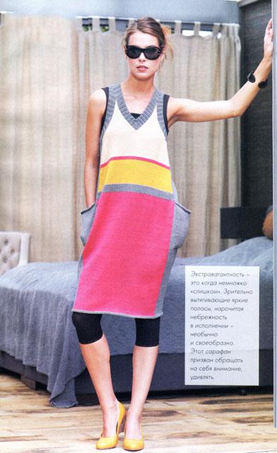 Экстравагантный сарафан-платье с карманами