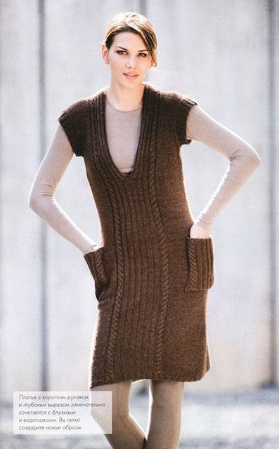 Комфортное теплое платье-сарафан с карманами «Сила природы»