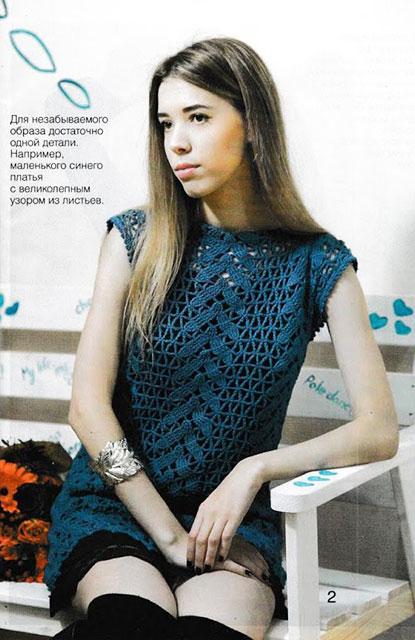 Синее платье-туника узором «листья»